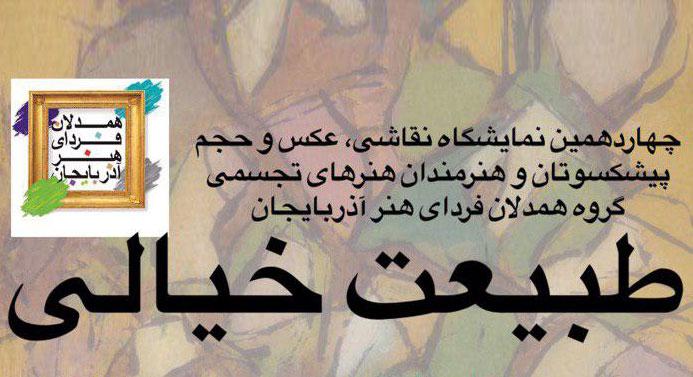چهاردهمین نمایشگاه گروه همدلان فردای هنر آذربایجان برپا شد