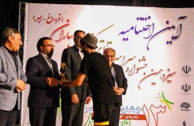 معرفی منتخبین بخش خیابانی سیزدهمین جشنواره تئاتر کوتاه ارسباران