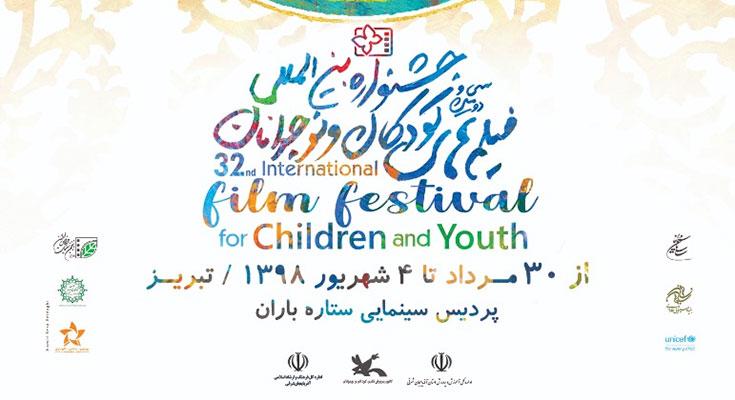 اکران فیلمهای سی و دومین جشنواره بینالمللی فیلم کودک و نوجوانان در تبریز