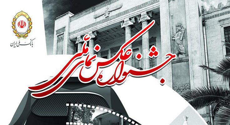 فراخوان جشنواره عکس نمای ملی