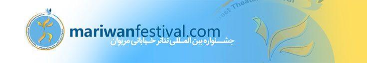«زینب پاشا» از تبریز به جشنواره مریوان راه یافت