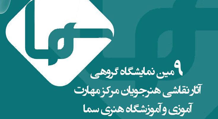 ۹مین نمایشگاه گروهی آثار نقاشی هنرجویان مرکز مهارت آموزی و آموزشگاه هنری سما در نگارخانه استاد علی اکبر یاسمی