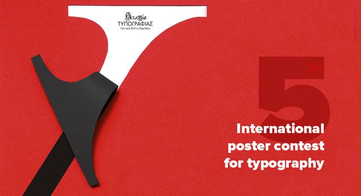 فراخوان رقابت طراحی پوستر موزه تایپوگرافی