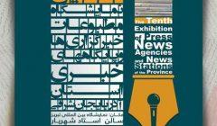 دهمین نمایشگاه مطبوعات، خبرگزاری ها و پایگاه های خبری آذربایجان شرقی در تبریز برگزار می شود