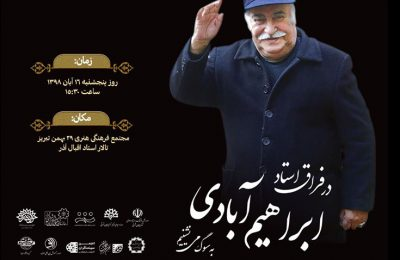"""آیین بزرگداشت زندهیاد """"ابراهیم آبادی"""" در تبریز برگزار میشود"""