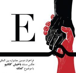 فراخوان دومین جشنواره بین المللی عکس مستند bakhish.collective با عنوان (کمک)