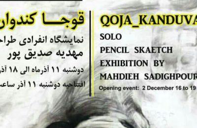 نمایشگاه انفرادی طراحی مهدیه صدیق پور در گالری افرند