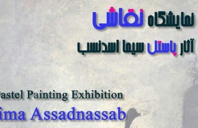 نمایشگاه نقاشی سیما اسدنسب در گالری استاد میرعلی تبریزی
