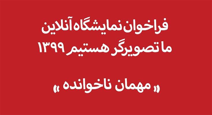 فراخوان نمایشگاه مجازی مهمان ناخوانده