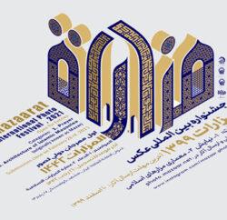 فراخوان جشنواره بین المللی عکس مزارات ۱۳۹۹